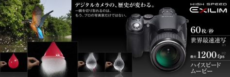 casio-high-speed-camera-EX-F1