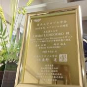 2016-award-okuda-gunji-lenggoro2