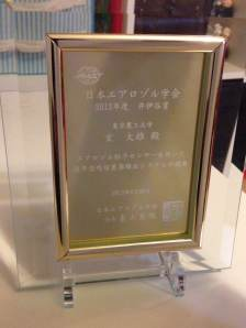 Iinoya Award to a student (30th. Symposium on Aerosol).  院生が学会賞受賞