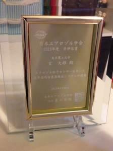 Iinoya Award 2013 for Masao Gen