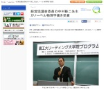 shuji nakamura lecture at TUAT