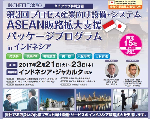 1st event: Japanese Technology -Process Industry- to Indonesia (Feb. 2017)