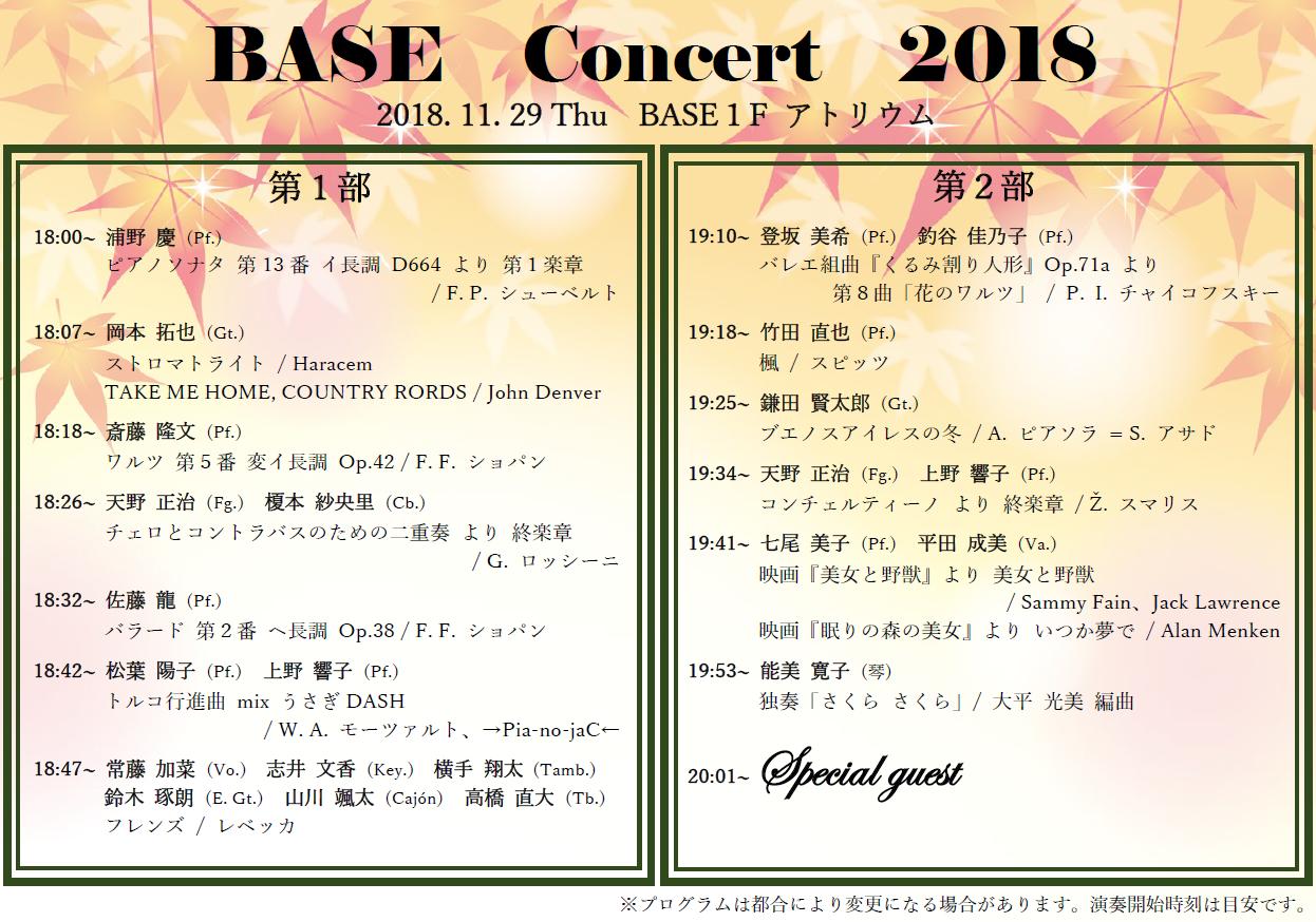 base-concert-20181129.png
